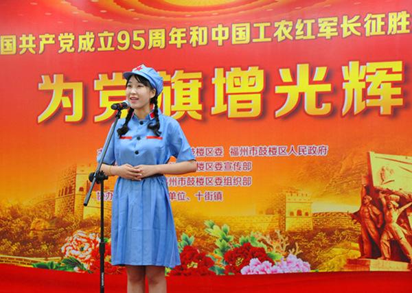 福州多彩活动庆长征胜利80周年