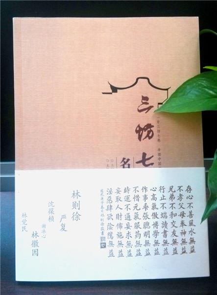 《三坊七巷名人家风家训》新书首发