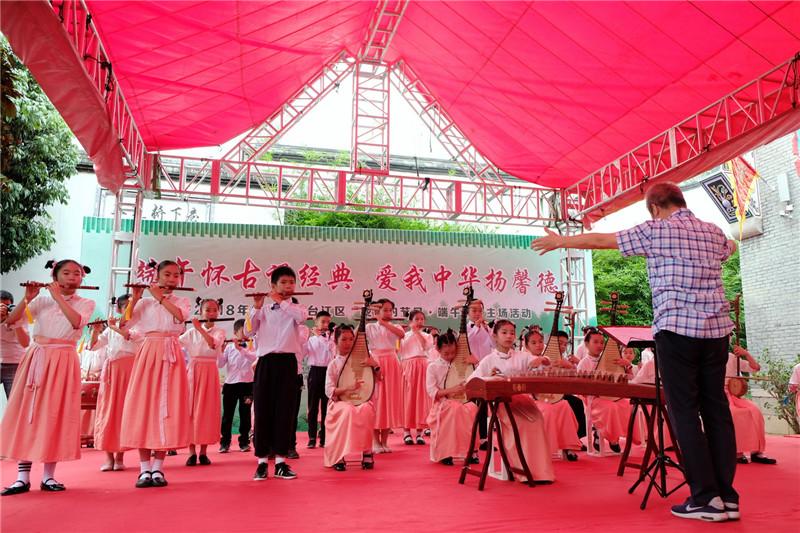 台江:端午节怀古诵经典 爱我中华扬馨德