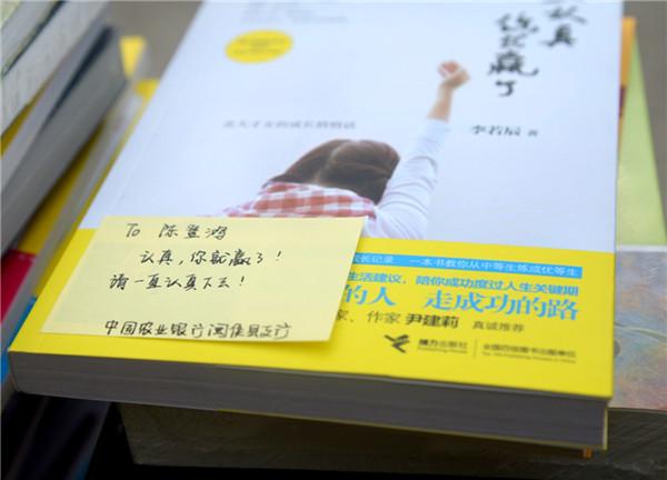 福州多形式推动全民阅读 让书香溢满榕城