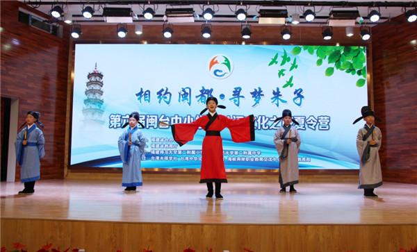 闽台中小学生八闽文化之旅夏令营开营