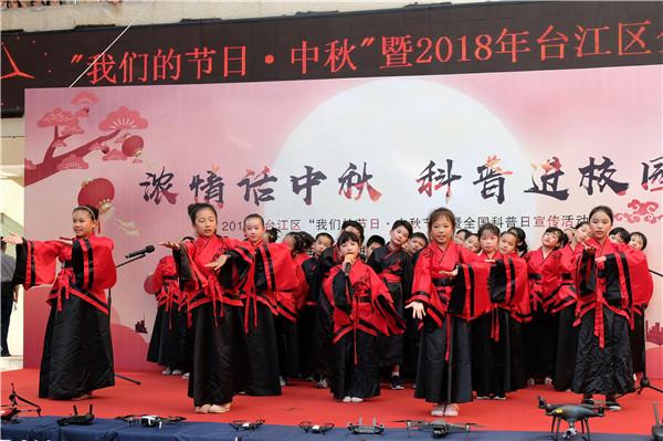 """台江区举办""""我们的节日·中秋节""""主场活动"""