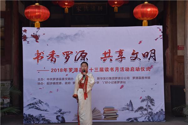 罗源县举办第十三届读书月活动启动仪式
