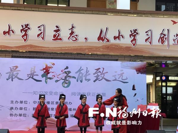 读书月连办十三年成福州文化名片