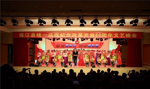 连江举行文艺晚会纪念改革开放40周年
