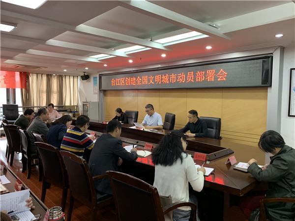 台江区召开创建全国文明城市动员部署会