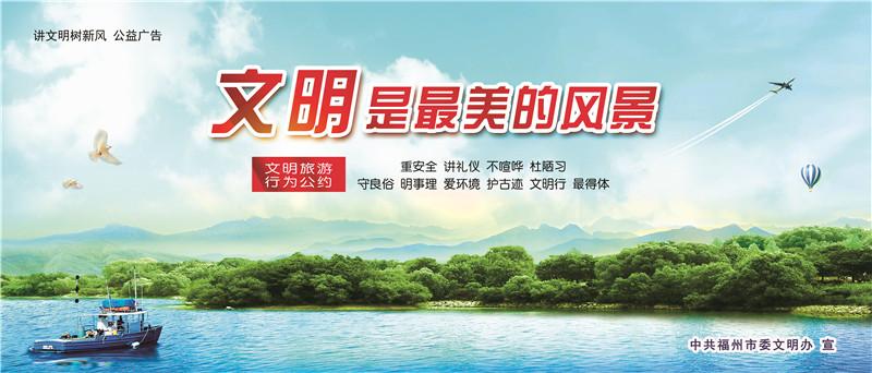 文明旅游公益广告
