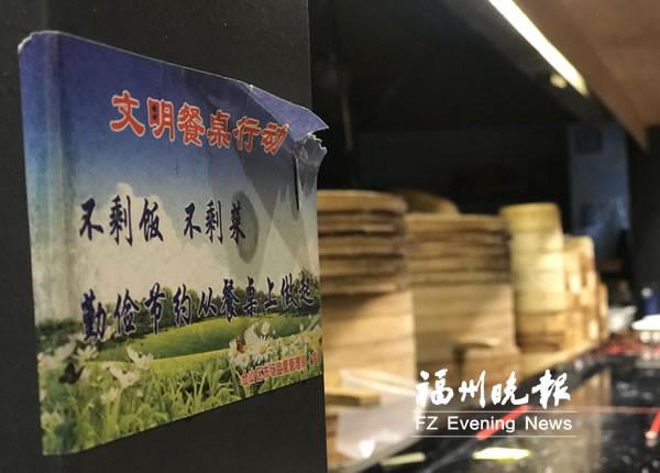 """福州""""光盘""""成为习惯 文明用餐观念深入人心"""