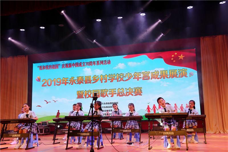 永泰县举办乡村学校少年宫成果展演活动