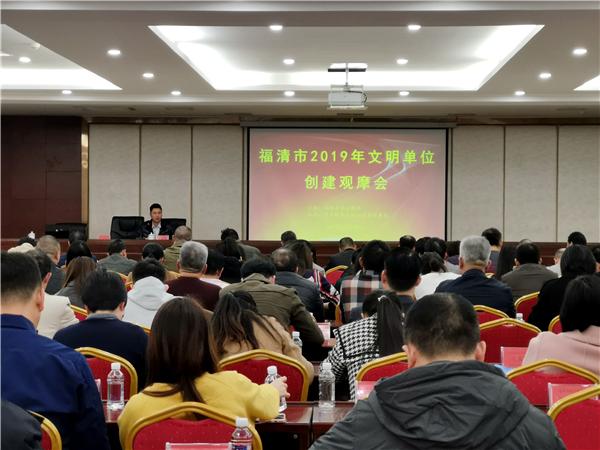 福清市召开2019年文明单位创建工作观摩会