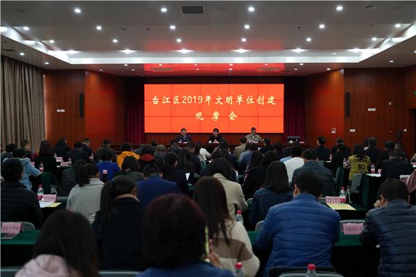 台江区召开2019年文明单位创建工作观摩会