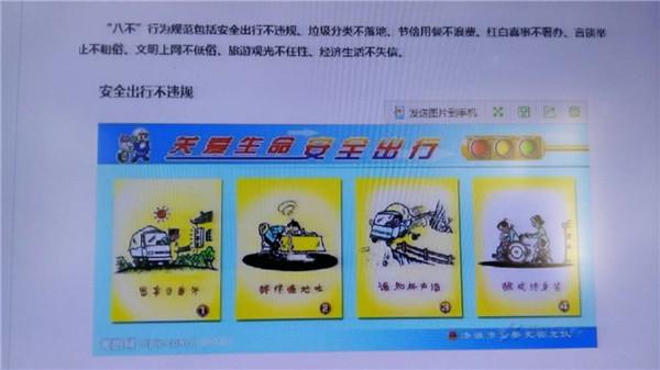 江县积极开展 八不 行为规范进校园活动