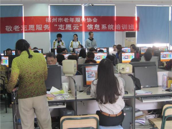 市老年服务协会举办 志愿云 信息系统培训班